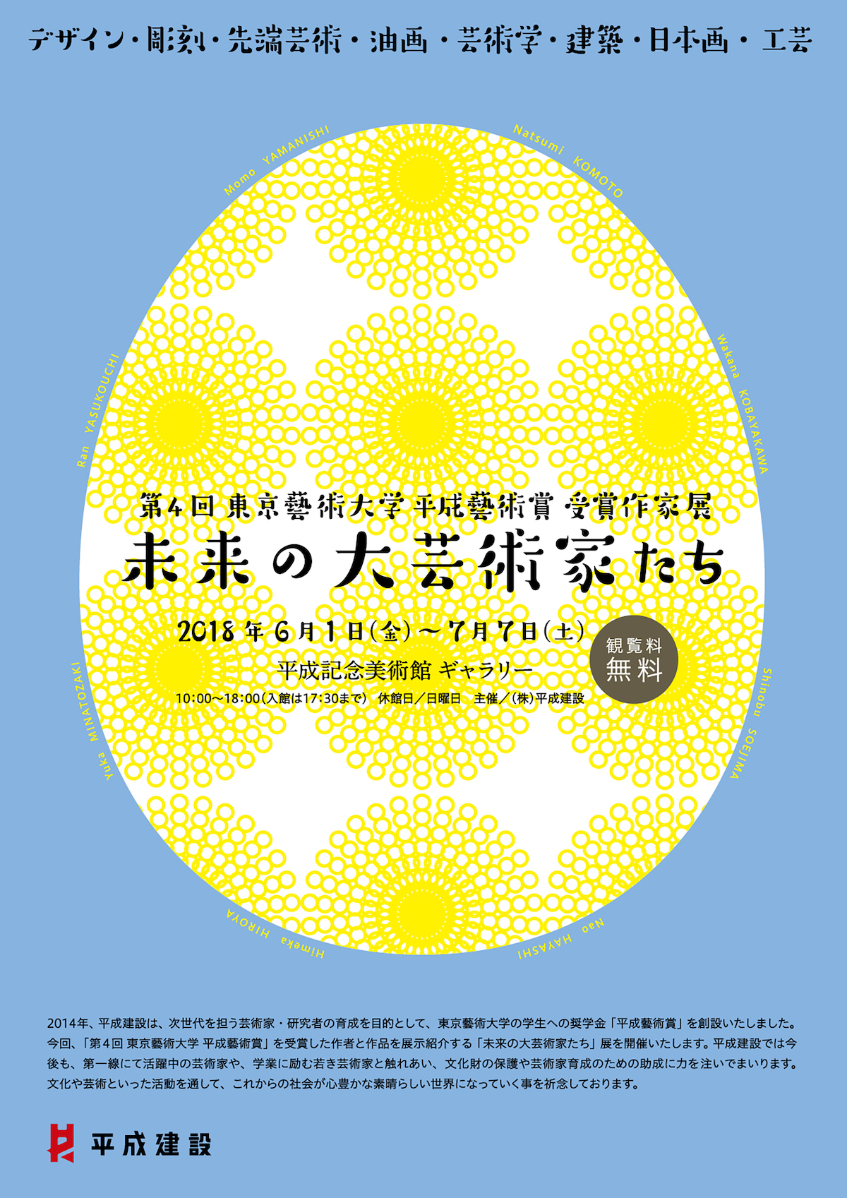 The 4th Tokyo University Heisei Geijutsu Award Exhibition