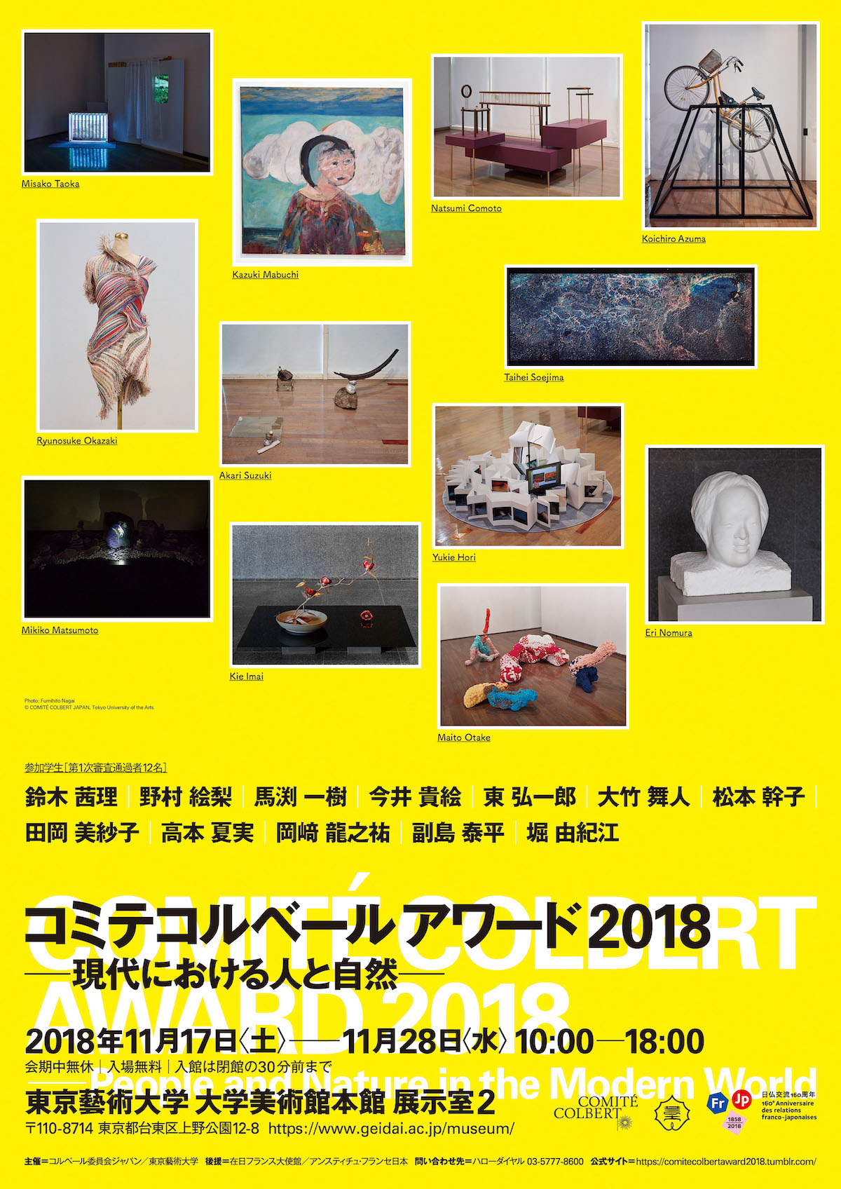COMITÉ COLBERT AWARD 2018 Exhibition
