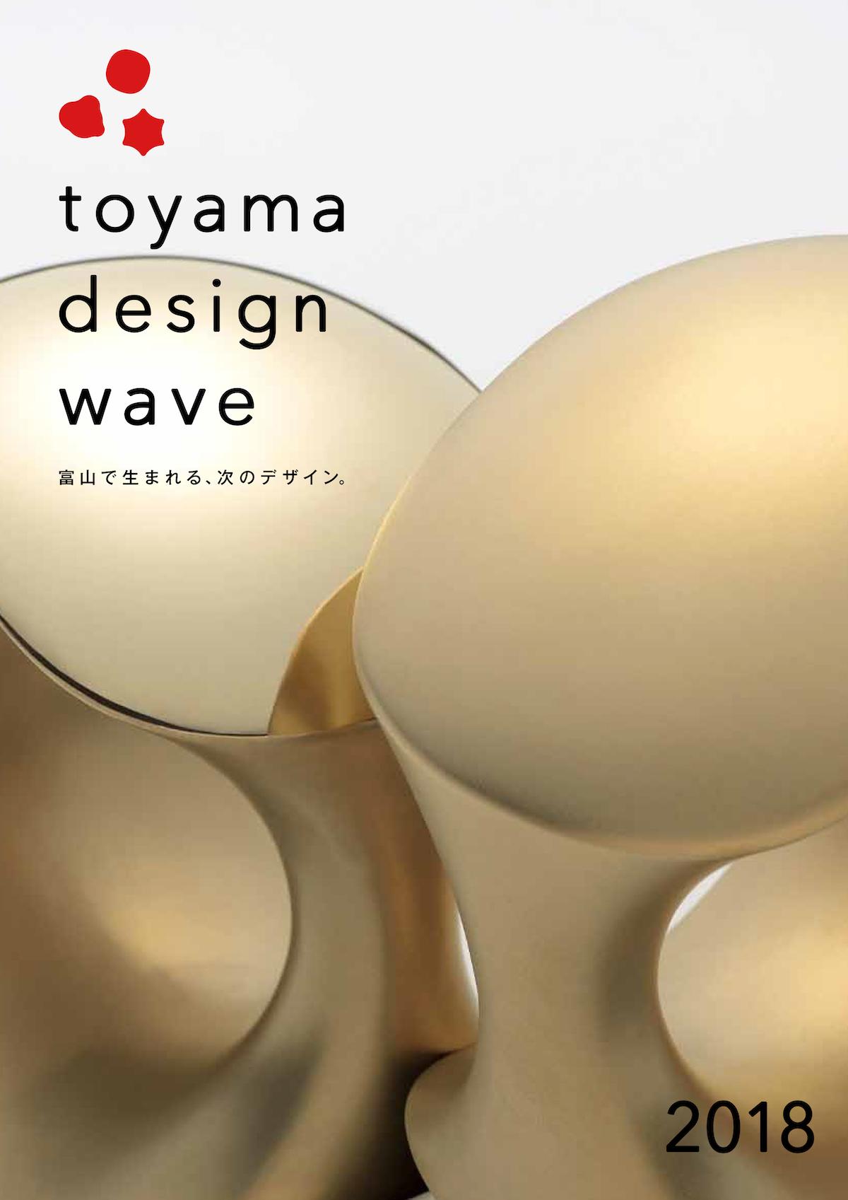 TOYAMA DESIGN WAVE REPORT