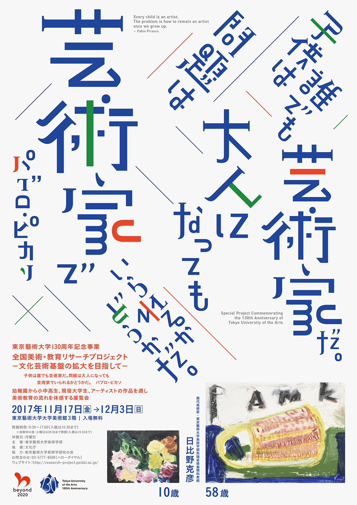 Special Project Commemorating the 130th Anniversary of Tokyo University of the Arts