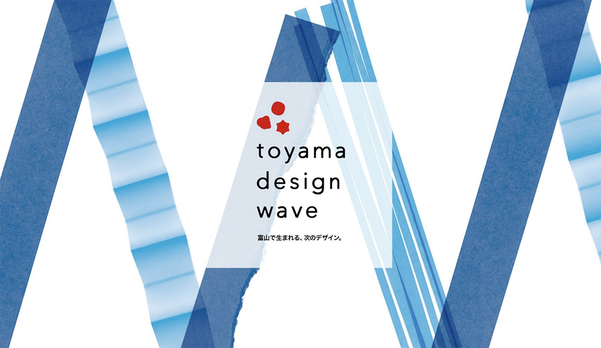 TOYAMA DESIGN COMPETITION 2018