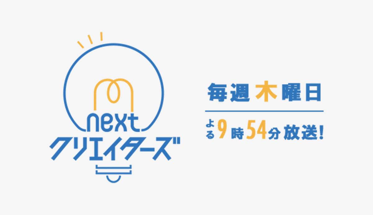 "NTV ""next creators"" appearance"